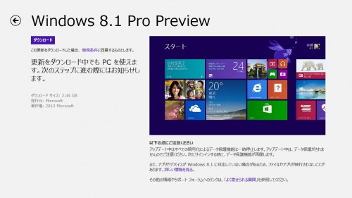 windows8.1_04